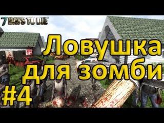 Семь дней чтобы умереть / 7 Days To Die #4 - Ловушка для зомби [Rus]