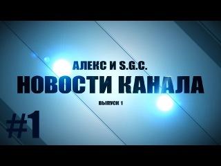 Aдский грифер №10, После конца света 2, Я вернулся - Новости канала #1