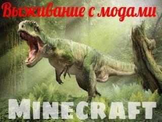 Майнкрафт Выживание с ДИНОЗАВРАМИ на (Острове Minecraft)
