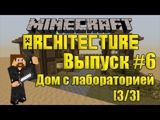 Minecraft Архитектура - Выпуск #6 Дом с лабораторией [3/3]
