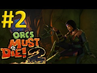 Orcs Must Die 2 #2 - Гномы на защите!