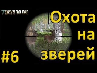 Семь дней чтобы умереть / 7 Days To Die #6 - Охота на зверей [Rus]
