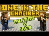Minecraft One in the Chamber - Евгеха и Шед