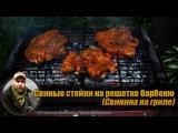 Свиные стейки на решетке барбекю (Свинина на гриле)