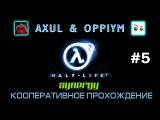 Кооперативное прохождение Half-Life 2 через Synergy - (Стрим 5) - AXUL & OPPIYM