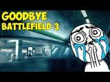 Прощай, Battlefield 3 (пародия на песню Elton John) русские субтитры