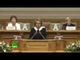 Спикер Совфеда РФ Валентина Матвиенко участвует в Евразийском женском форуме