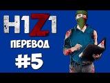 H1Z1 Смешные моменты (перевод) #5 - Читеры, Я дружелюбный, Торговцы