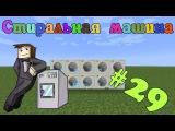 Моды для Minecraft #29: Стиральная машина