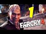 НАЧАЛО ИГРЫ! - Far Cry 4 - Пролог - (Прохождение #1)