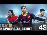 FIFA 15 Карьера за Зенит #49 (1/2 ЛЧ: матч с «Барселоной»)