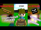 КОПАТЕЛЬ, УХАДИ ИЗ STEAM! - [Digger Online]