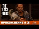 Прохождение The Last of Us (Одни из нас) — Часть 3: Разборка с Робертом