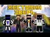 Жестокий зверь в Майнкрафте - Minecraft Beast Mini-Game [LastRise]