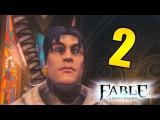 Fable Anniversary #2 [СТАНОВЛЕНИЕ ГЕРОЯ]