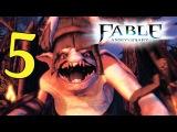 Fable Anniversary #5 [КТО УБЬЕТ БОЛЬШЕ ХОББОВ?]