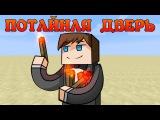 Механизмы в Minecraft: ПОТАЙНАЯ ДВЕРЬ 2x2
