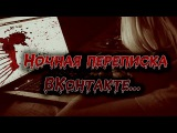 Страшные Истории -  Ночная переписка Вконтакте