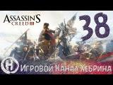 Прохождение Assassin's Creed 3 - Часть 38 (Последний рекрут)