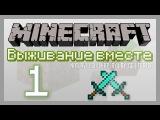 Minecraft Выживаем вместе Никогда не сдавайся