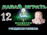 TheSims3 Давай играть Сверхъест. [12] Рождение ребенка/Финал