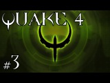 Играем в Quake 4! #3 (Наших бьют!)