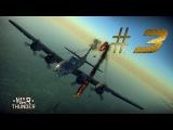 War Thunder [#3] (Э рон дон дон)