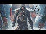 Assassin's Creed Rogue Прохождение На Русском На PC Часть 1 — Откуда ветер дует (60 fps)