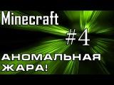 Minecraft. Аномальная жара. #4 (Эпичный данж и супер Босс!)