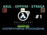 Кооперативное прохождение Half-Life 2 Episode 2 через Synergy - (Стрим 1) - AXUL, OPPIYM, STRAGA