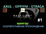 Кооперативное прохождение Half-Life 2 Episode 1 через Synergy - (Стрим 1) - AXUL, OPPIYM, STRAGA