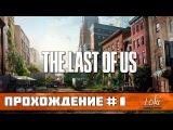 Прохождение The Last of Us (Одни из нас) — Часть 1: Не легкое начало