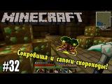 Minecraft с модами #32 - МОРЕ АЛМАЗОВ И САПОГИ-СКОРОХОДЫ!
