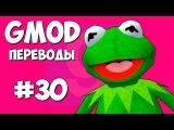 Garry's Mod Смешные моменты (перевод) #30 - Лягушки на мосту (Gmod)