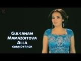 Gulsanam Mamazoitova - Alla | Гулсанам Мамазоитова - Алла (soundtrack)