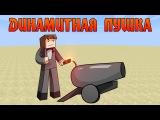 Механизмы в Minecraft: ДИНАМИТНАЯ ПУШКА