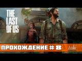 Прохождение The Last of Us (Одни из нас) — Часть 8: Капитолий