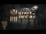 State of Decay #10 - Домик в деревне.