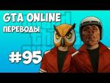 GTA 5 Online Смешные моменты (перевод) #95 - Тихоокеанский рубеж, Остров, Минивэн