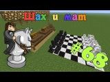 Моды для Minecraft #68: Шах и мат