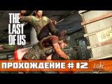 Прохождение The Last of Us (Одни из нас) — Часть 12: Нападение бандитов