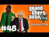 GTA 5 Online с Михакером #48 - Александр Друзь, Лаги и Летающий грузовик