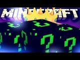 Летомания [Minecraft Lp] - Новый Лаки Блок / New Lucky Block #3