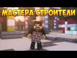 Мороженое и дом - Мастера строители #2 - Minecraft