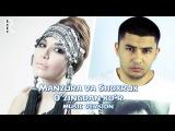 Manzura va Shoxrux - O'zingdan ko'r | Манзура ва Шохрух - Узингдан кур (music version)