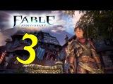 Fable Anniversary #3 [ПЕРВОЕ ПРИБЫТИЕ В ГЛУШВИЛЬ]