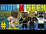 Minecraft Прятки / Hide N Seek #12 - Лазуритный гном, прячься!