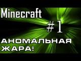 Minecraft. Аномальная жара. #1 (Ужасное подземелье!)