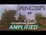 Minecraft - Выживание в мире AMPLIFIED - (4) - Водяное Скалолазанье