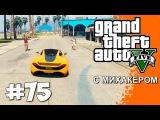 GTA 5 Online Гонки #75 - Круглые рампы, Казино, Пляж